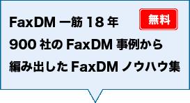 FaxDMノウハウ集(無料)